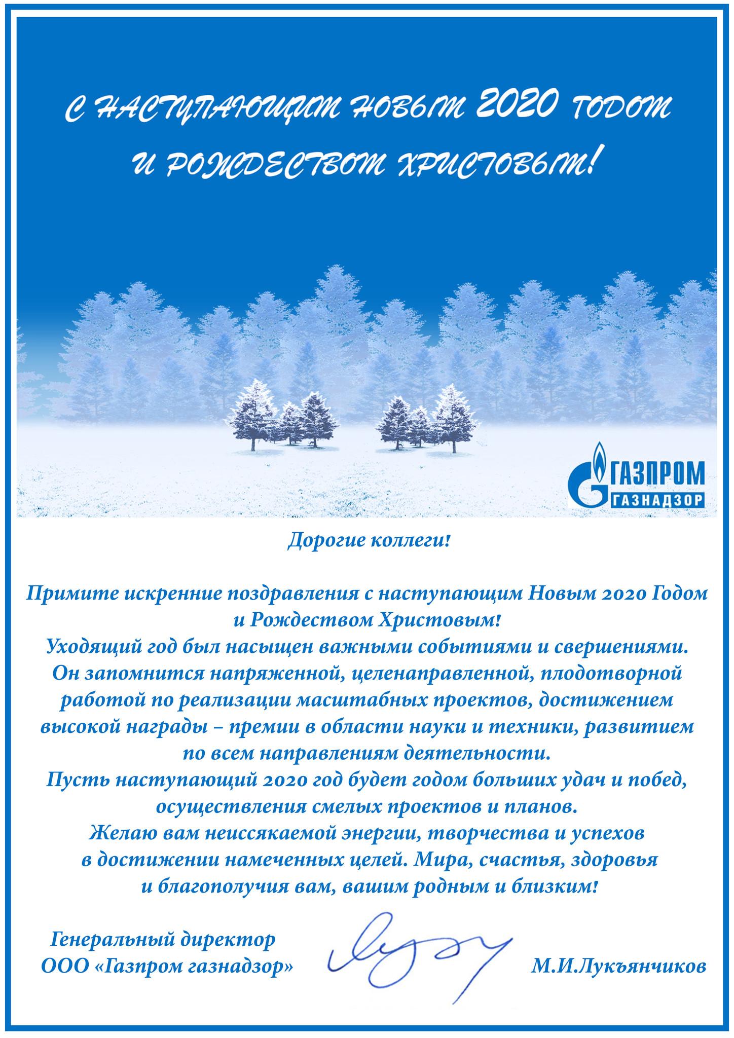поздравление генерального директора газпрома телевидению транслируются концерты